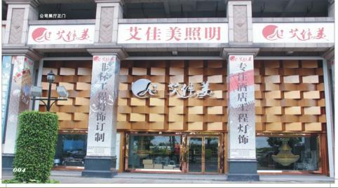 中山市铧光照明科技有限公司