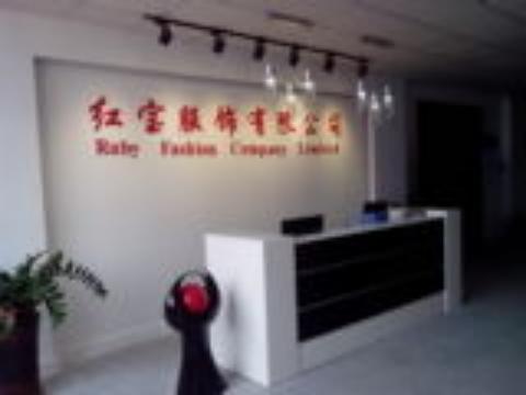 中山市红宝服饰有限公司