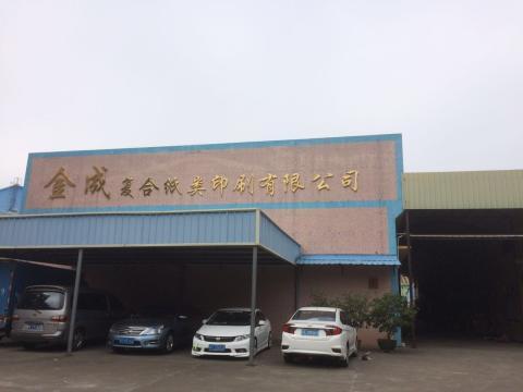 中山市东升镇金成复合纸类印刷有限公司