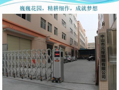 中山市元绿照明有限公司