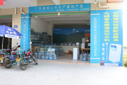 本水店专业销售各种名牌桶装水,加林山,怡宝,粤山泉系列等,质优价实惠