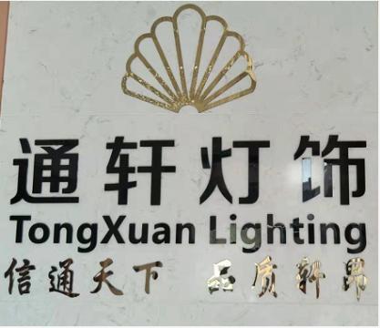 广东通轩灯饰厂