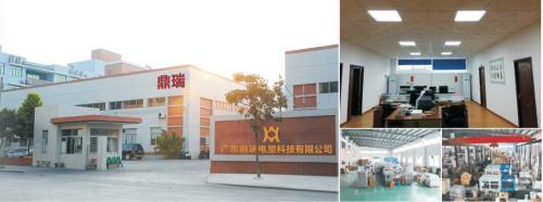 广东鼎瑞电塑科技有限公司