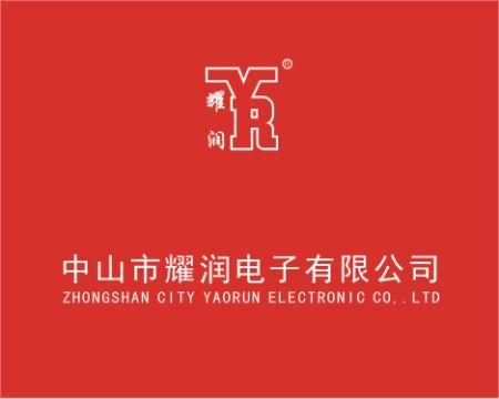 中山市耀润电子有限公司