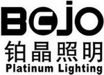 中山市铂晶照明电器有限公司