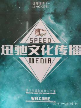 中山市迅驰文化传播广告有限公司