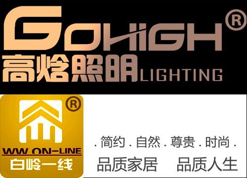 中山市高焓照明灯饰有限公司