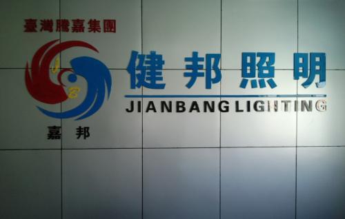 广东健邦照明科技有限公司