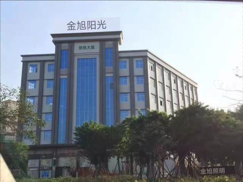 中山市金旭照明科技有限公司