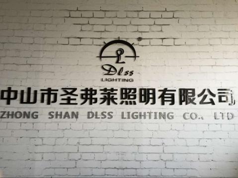 中山市圣弗莱照明有限公司
