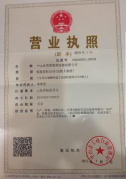 中山市芳翠照明电器有限公司