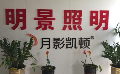 中山市明景照明电器厂