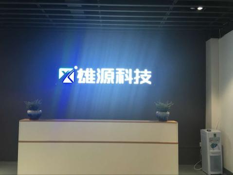 中山市雄源照明电器有限公司