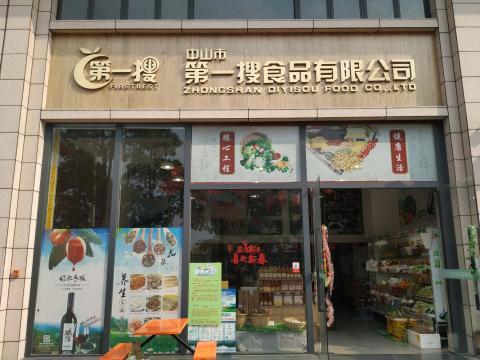 中山市第一搜食品有限公司