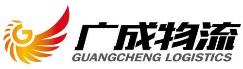 中山市广成物流有限公司