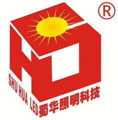 广东蜀华照明科技有限公司