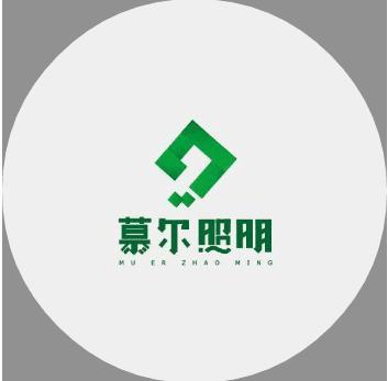 中山市慕尔(晨阳)灯饰有限公司