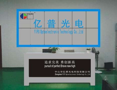 中山市亿普光电科技有限公司
