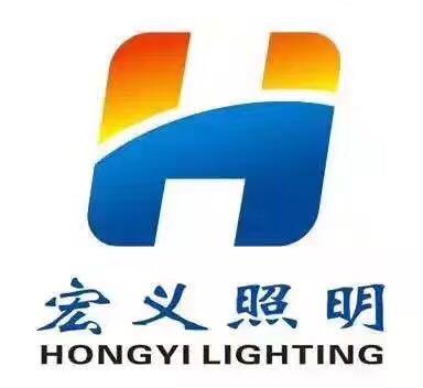 广东宏义照明有限公司