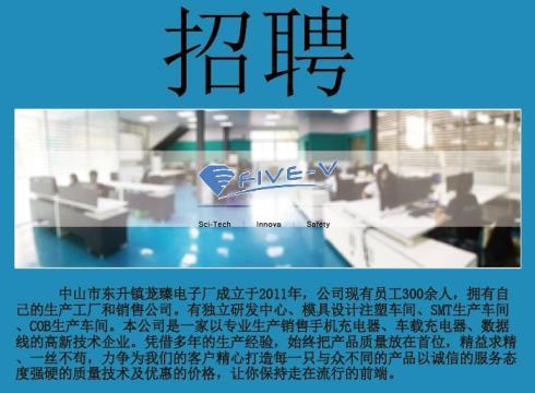 中山市东升镇茏臻电子有限公司