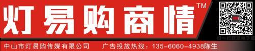 中山灯易购传媒有限公司