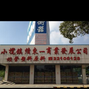 中山市小榄镇绩东一商业发展公司