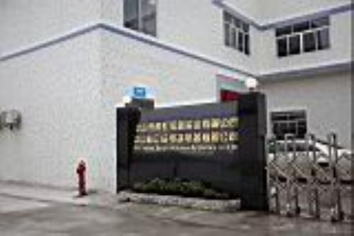 中山市科立信电子电器有限公司