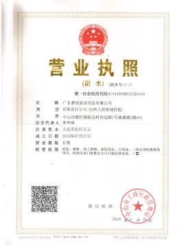 广东梦琪家居用品有限公司