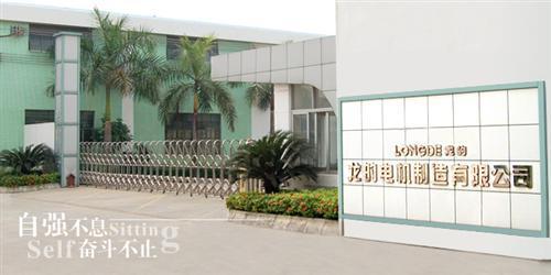 中山市日发电机制造有限公司