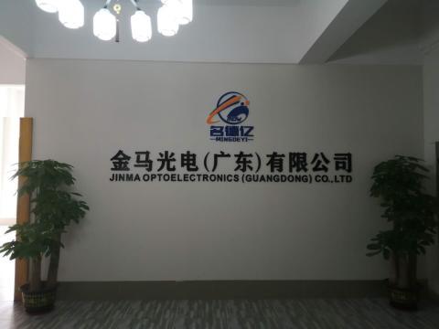 金马光电(广东)有限公司