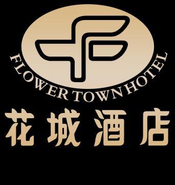 中山市小榄花城酒店管理有限公司