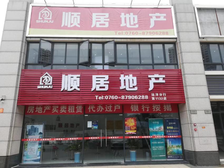 中山市顺居房地产代理有限公司