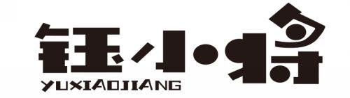 中山市钰小将智能科技有限责任公司