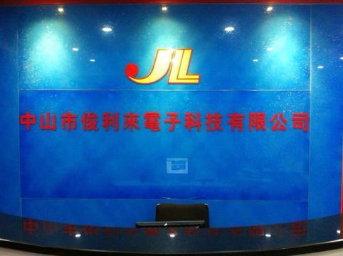 中山市俊利来电子科技有限公司
