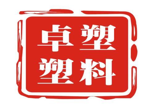 中山卓塑塑料�N售有限公司